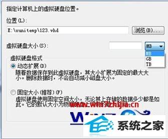 浏览需保存的虚拟硬盘位置