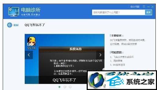 win7系统无法打开qq飞车的解决方法